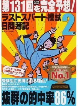 日商簿記2級第131回を完全予想!ラストスパート模試