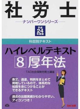 社労士ハイレベルテキスト 科目別テキスト 平成24年度版8 厚年法