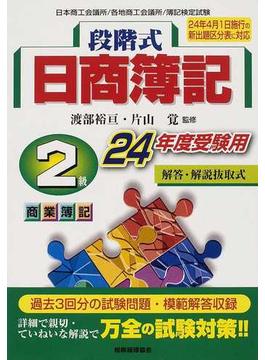段階式日商簿記2級商業簿記 日本商工会議所/各地商工会議所/簿記検定試験 24年度受験用