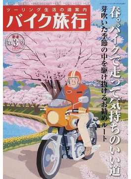 バイク旅行 ツーリング生活の道案内 第3号(2012)