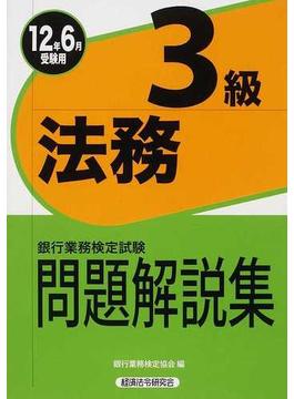 銀行業務検定試験問題解説集法務3級 2012年6月受験用