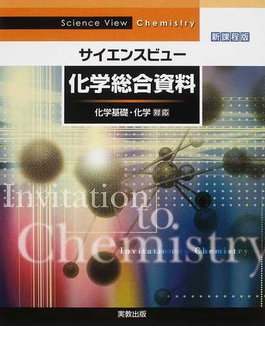 サイエンスビュー化学総合資料 新課程版