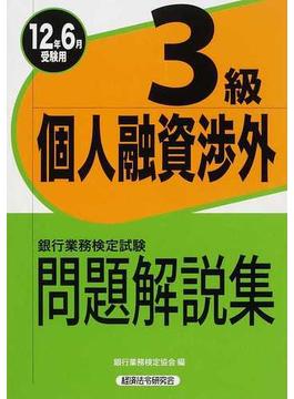 銀行業務検定試験問題解説集個人融資渉外3級 2012年6月受験用