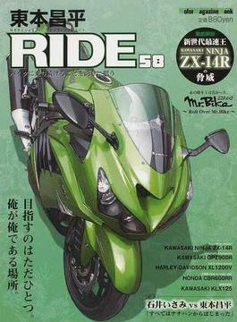 東本昌平RIDE 58 バイクに乗り続けることを誇りに思う (Motor Magazine Mook)
