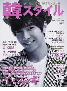 韓スタイル VOL.17(2012.03+04) イ・スンギ