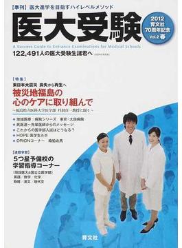 医大受験 医大進学を目指すハイレベルメソッド Vol.2(2012)