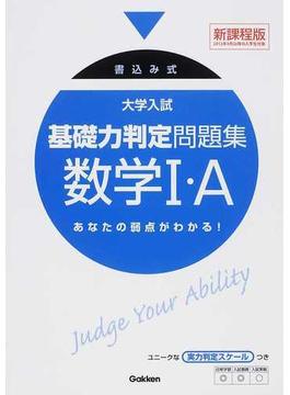 大学入試基礎力判定問題集数学Ⅰ・A 書込み式 新課程版