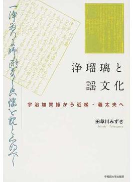 浄瑠璃と謡文化 宇治加賀掾から近松・義太夫へ
