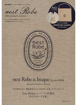 nest Robe ネストローブの最新コレクションBOOK 2012spring & summer(e‐MOOK)