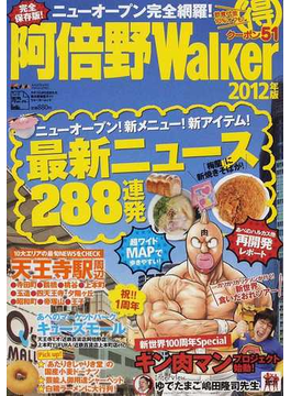 阿倍野Walker 完全保存版! 2012年版