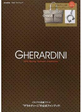 """GHERARDINI イタリアの老舗ブランド""""ゲラルディーニ""""の公式ファンブック! 2012Spring/Summer Collection(e‐MOOK)"""