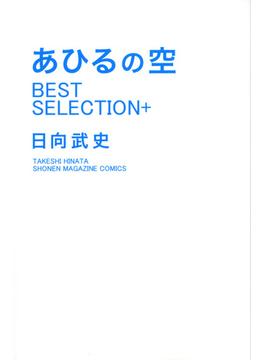 あひるの空BEST SELECTION+(少年マガジンKC)