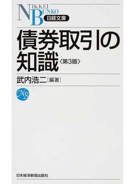 債券取引の知識 第3版(日経文庫)