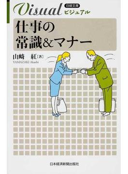 ビジュアル仕事の常識&マナー(日経文庫)