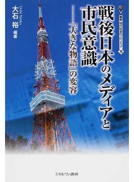 戦後日本のメディアと市民意識 「大きな物語」の変容