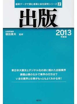 出版 2013年度版