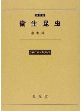 衛生昆虫 復刻版 1 本編1〜506頁