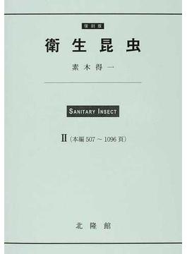 衛生昆虫 復刻版 2 本編507〜1096頁