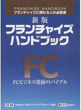 フランチャイズ・ハンドブック フランチャイズに関わる人の必携書 FCビジネス発展のバイブル 新版