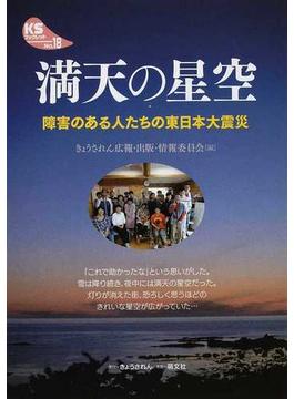 満天の星空 障害のある人たちの東日本大震災