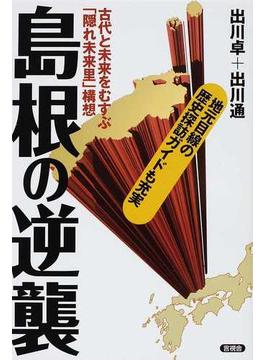 島根の逆襲 古代と未来をむすぶ「隠れ未来里」構想