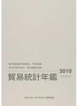 貿易統計年鑑 2010(Vol.59)第2分冊 商品別表