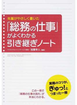先輩がやさしく書いた「総務の仕事」がよくわかる引き継ぎノート