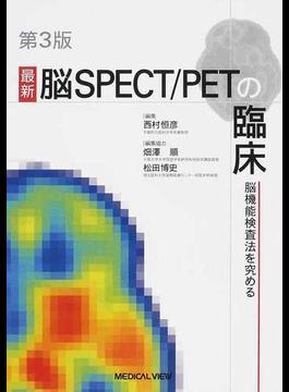 最新脳SPECT/PETの臨床 脳機能検査法を究める 第3版