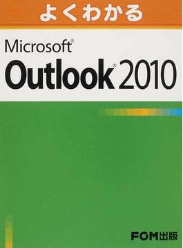 よくわかるMicrosoft Outlook 2010