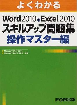 よくわかるMicrosoft Word 2010&Microsoft Excel 2010スキルアップ問題集 操作マスター編