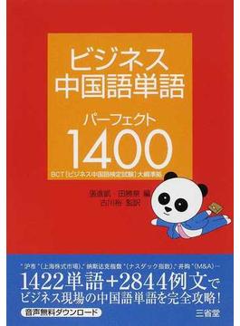 ビジネス中国語単語パーフェクト1400