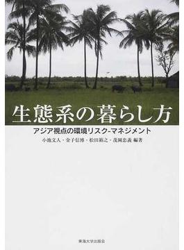 生態系の暮らし方 アジア視点の環境リスク−マネジメント