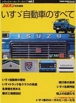 いすゞ自動車のすべて 日本最古の老舗トラックメーカーを徹底紹介