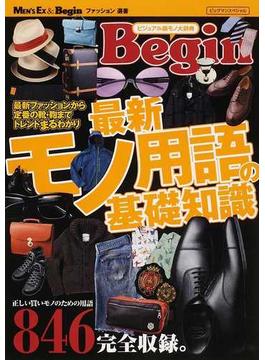 Begin最新モノ用語の基礎知識(ビッグマン・スペシャル)