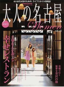 大人の名古屋Women vol.16 特集大切な人を誘って幸せレストラン