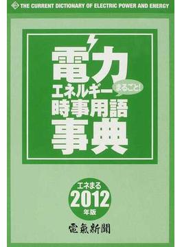 電力エネルギーまるごと!時事用語事典 2012年版