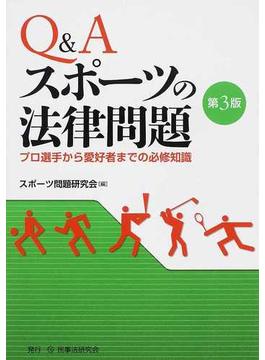Q&Aスポーツの法律問題 プロ選手から愛好者までの必修知識 第3版
