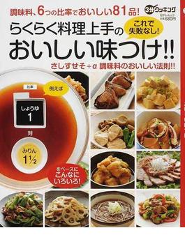 らくらく料理上手のおいしい味つけ!! 調味料、6つの比率でおいしい81品!(3分クッキング)