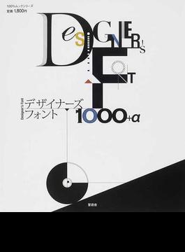 デザイナーズフォント1000+α
