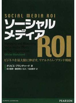 ソーシャルメディアROI ビジネスを最大限に伸ばす、リアルタイム・ブランド戦略
