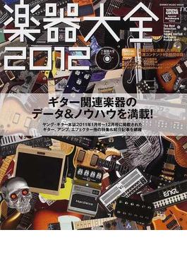 楽器大全 2012