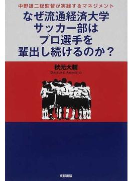 なぜ流通経済大学サッカー部はプロ選手を輩出し続けるのか? 中野雄二総監督が実践するマネジメント