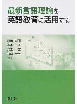 最新言語理論を英語教育に活用する