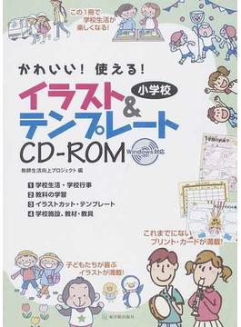 かわいい!使える!小学校イラスト&テンプレートCD−ROM