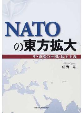 NATOの東方拡大 中・東欧の平和と民主主義