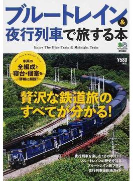 ブルートレイン&夜行列車で旅する本 車両の全編成と寝台・個室を詳細に解説! 贅沢な鉄道旅のすべてが分かる!