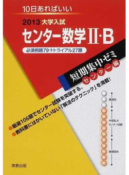 センター数学Ⅱ・B 10日あればいい 必須例題79+トライアル27題 2013