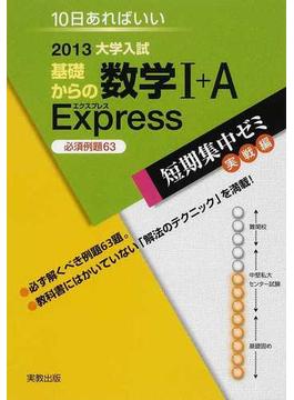 基礎からの数学Ⅰ+A Express 10日あればいい 必須例題63 2013