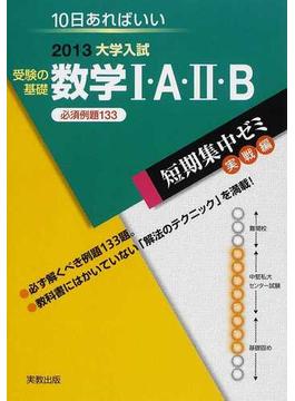 受験の基礎数学Ⅰ・A・Ⅱ・B 10日あればいい 必須例題133 2013