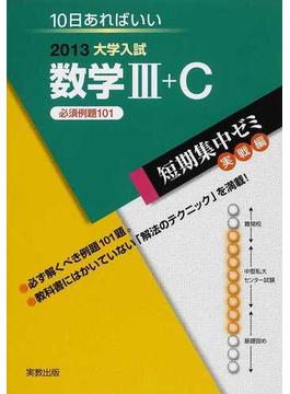 数学Ⅲ+C 10日あればいい 必須例題101 2013